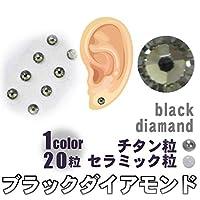 Beaut 耳つぼジュエリー セラミック粒 日本製 アレルギーフリー 粘着強化 耳ツボシール (1シート20粒ーSサイズ 約2mm)ブラックダイアモンド ~ 【初心者用耳つぼ説明書付き】