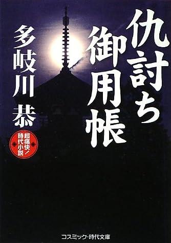 仇討ち御用帳 (コスミック・時代文庫)