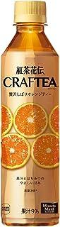 コカ・コーラ 紅茶花伝 クラフティー 贅沢しぼりオレンジティー 410mlPET×24本