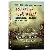 经济战争与战争经济(国与国之间的贸易纷争因何而起,又会打成什么样?)从历史中对当今世界形势的全新认识 经济学书籍xsl