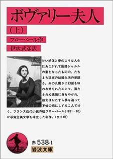 ボヴァリー夫人 (上) (岩波文庫)