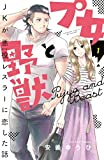 プ女と野獣 JKが悪役レスラーに恋した話(1) (別冊フレンドコミックス)