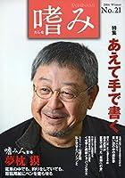 「嗜み」21号 【特集】あえて手で書く (文藝春秋企画出版)