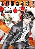 不機嫌な名探偵 2巻 (2) (IDコミックス ZERO-SUMコミックス)