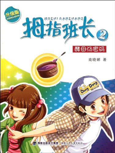 Code of the Yeast Soupthe Thumb Monitor-2- Updated Version (Chinese Edition)