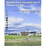 ここに、建築は、可能か