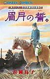 """""""古代幻想ロマン""""シリーズ 8 眉月の誓(4)"""