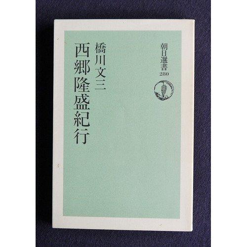 西郷隆盛紀行 (朝日選書 (280))の詳細を見る