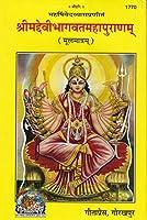 Shrimad Devibhagvat Mahapuranam, Sanskrit Text)1770 [Hardcover
