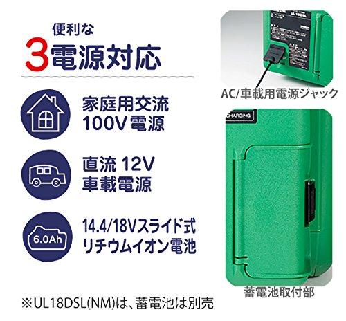 HiKOKI(ハイコーキ)旧日立工機コードレス冷温庫充電式リチウムイオン電池、AC電源、車載電源対応蓄電池、ACアダプタ(AC100V・2A)、車載用DCコード、ショルダーベルト、電池カバー付UL18DSL(LYM)