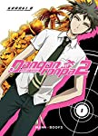 Danganronpa 2 Edition simple Tome 1