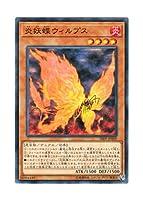 遊戯王 日本語版 SR09-JP009 Blazewing Butterfly 炎妖蝶ウィルプス (ノーマル)