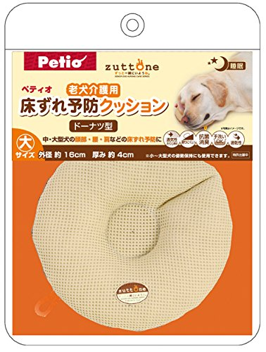 ペティオ (Petio) ずっとね 床ずれ予防クッション ドーナツ型 老犬介護用 大