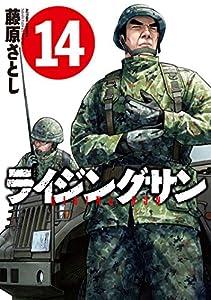 ライジングサン : 14 (アクションコミックス)