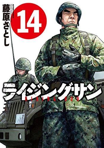 ライジングサン : 14 (アクションコミックス) - 藤原さとし