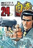 白竜HADOU (24) (ニチブンコミックス)