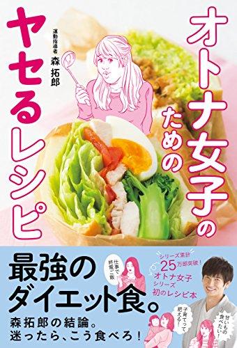 オトナ女子のためのヤセるレシピ (美人開花シリーズ)