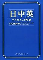 日中英プラスチック辞典