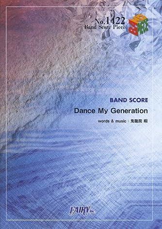 バンドスコアピースBP1422 Dance My Generation / ゴールデンボンバー (BAND SCORE PIECE)