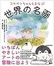【Amazon.co.jp 限定】コウペンちゃんとまなぶ世界の名画 特典:るるてあさん特別描き下ろしポストカード付