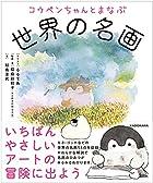 [Amazon.co.jp 限定]コウペンちゃんとまなぶ世界の名画(特典:るるてあさん特別描き下ろしポストカード付)