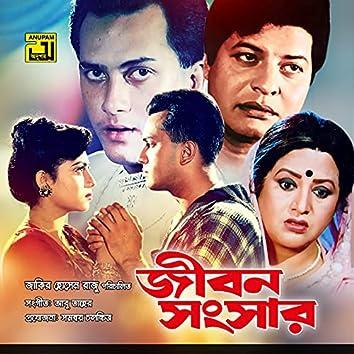 Jibon Songsar (Original Motion Picture Soundtrack)