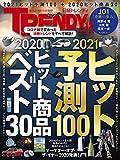 日経トレンディ 2020年 12 月号