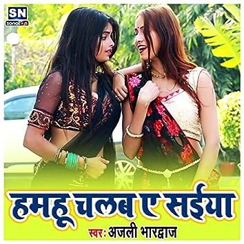 Hamahu Chalab A Saiya (Bhojpuri)