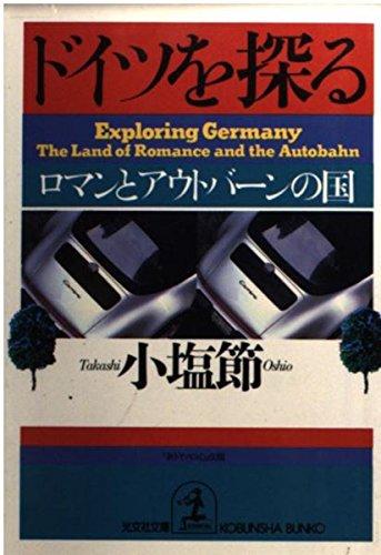 ドイツを探る―ロマンとアウトバーンの国 (光文社文庫)の詳細を見る