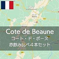 フランス・ブルゴーニュ・コート・ド・ボーヌ飲み比べセット【ワインセット】