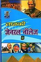 Janki General Knowledge (Hindi)