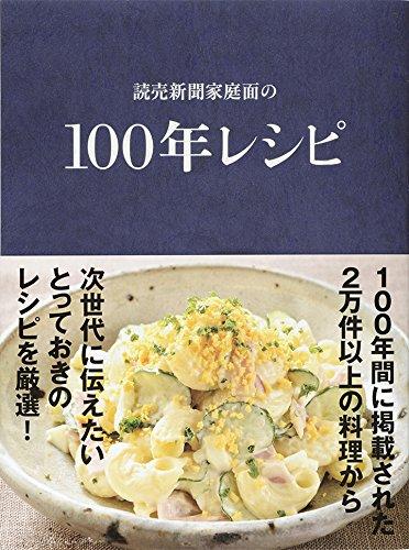 読売新聞家庭面の 100年レシピ (文春e-book)