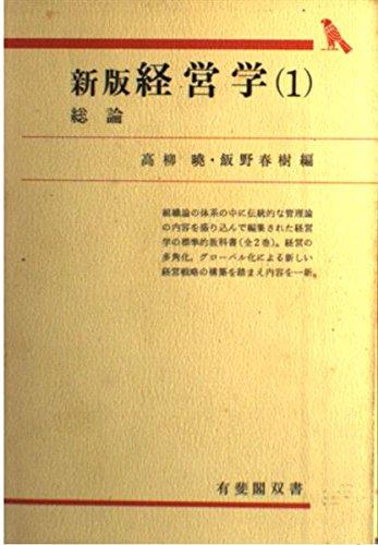 新版 経営学〈1〉総論 (有斐閣双書)