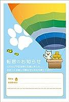 引越はがきポストカード (5枚入)(気球に乗ってお引っ越しニャ!)転居ハガキ