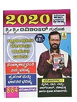 Shyamaraj's 2020 Ravishankar Guruji Varsha Bhavishya in Kannada with Pen