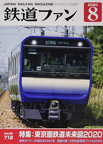鉄道ファン 2020年 08 月号 [雑誌]