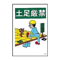 緑十字 イラスト標識 J-18 土足厳禁 096018