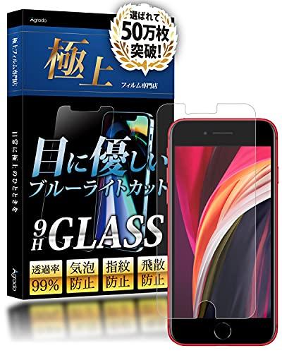 【目に優しい ブルーライトカット】極上 画面保護フィルム 【iPhone8 plus/7 plus用】 割れない・欠けない 日本製旭硝子使用 ガラスフィルム 365日間保証付き Agrado