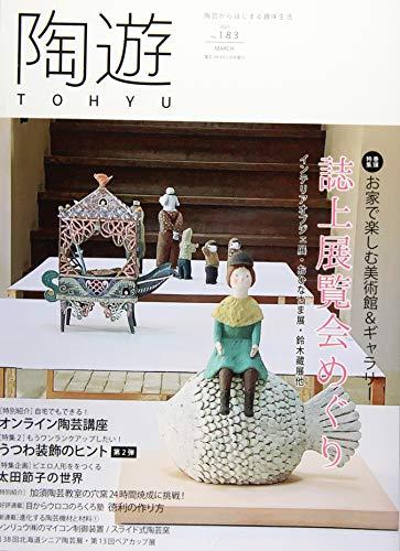 陶遊(183) 2021年 03 月号 [雑誌]: 園芸Japan 増刊
