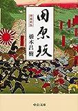 田原坂 - 増補新版 (中公文庫プレミアム)
