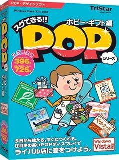 スグできるPOP ホビー・ギフト編 Vista対応版