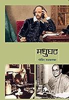 Madhughat (Marathi)