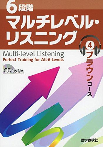 6段階マルチレベル・リスニング(4)ブラウンコース【センター~中堅大レベル】 (6段階マルチレベルシリーズ)