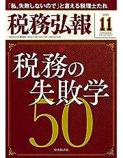 税務弘報 2021年11月号[雑誌]
