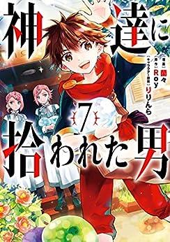 [Roy, 蘭々, りりんら]の神達に拾われた男 7巻 (デジタル版ガンガンコミックスUP!)