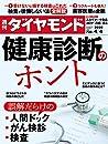 週刊ダイヤモンド 2020年 4/4号