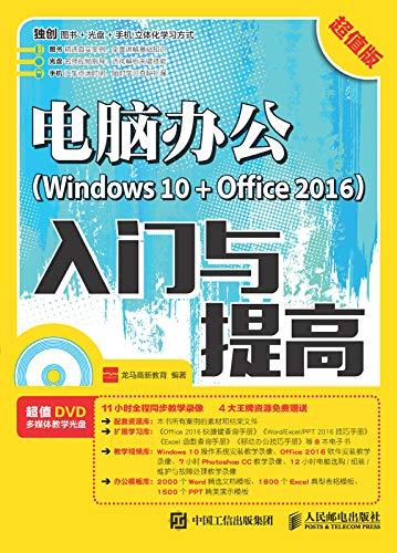 电脑办公(Windows 10 + Office 2016)入门与提高(超值版)