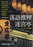 落語推理 迷宮亭 (光文社文庫)