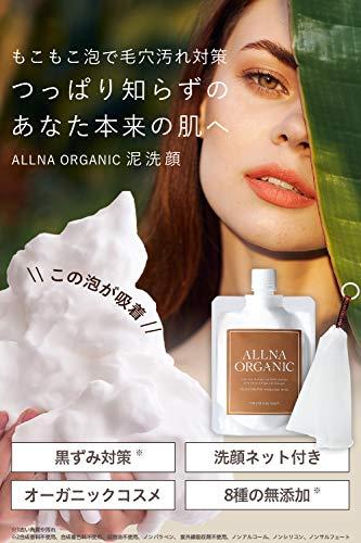 オルナオーガニック泥洗顔「毛穴開き黒ずみ用」「泡ネット付き」「コラーゲン3種類+ヒアルロン酸4種類+ビタミンC4種類+セラミド配合」130g