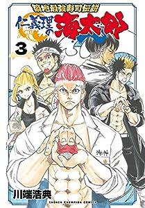築地最強寿司伝説 仁義理の海太郎 3 (少年チャンピオン・コミックス)